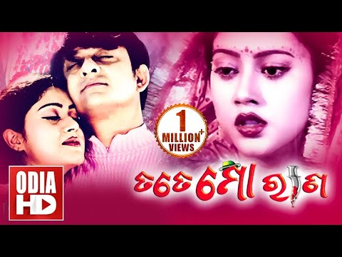 TATE MO RANA // Full Odia HD Movie //...