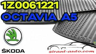 1Z0061221 Коврики салона резиновые Skoda Octavia A5, Octavia Combi A5