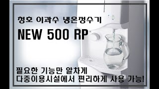 [청호나이스] 정말 필요한 기능만 있는 품격있는 정수기…