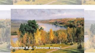 Осень в картинах художников
