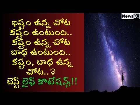 powerful motivational video in telugu | telugu inspirational quotations latest 2020 | News6G