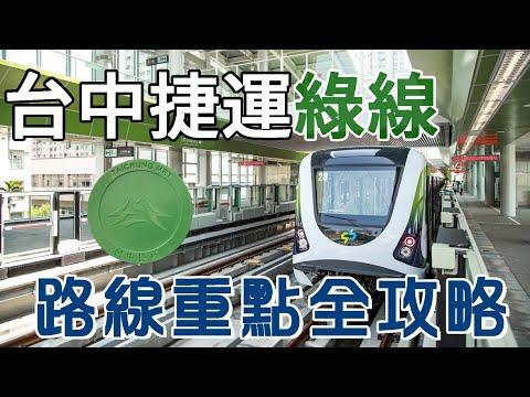 台中捷運綠線將啟用 | 路線重點全攻略 | 台中第一條捷運來啦!