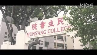 Publication Date: 2018-02-26 | Video Title: 私立小學多面睇 - 民生書院小學
