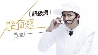 黃鴻升 Alien Huang【超級煩 Annoying】Official Lyric Video HD
