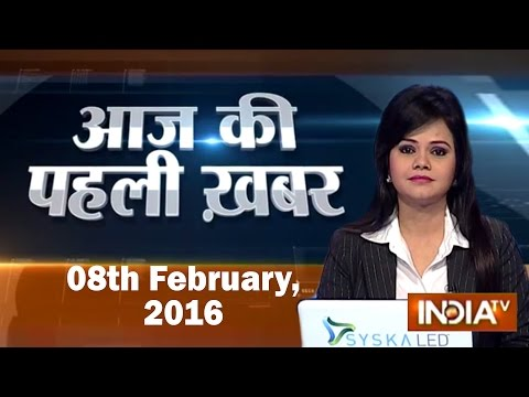 India TV News : Aaj Ki Pehli Khabar | February 8, 2016