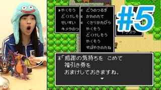 石塚朱莉(あんちゅ)がドラゴンクエスト2を実況 Part5「ふくびき券」 ...