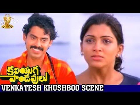 Khushbu Liplock with Venkatesh | Romantic Video| Kaliyuga Pandavulu