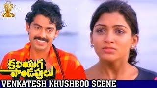 Venkatesh gets Slapped by Khushboo Scene | Kaliyuga Pandavulu Movie | Suresh Productions thumbnail