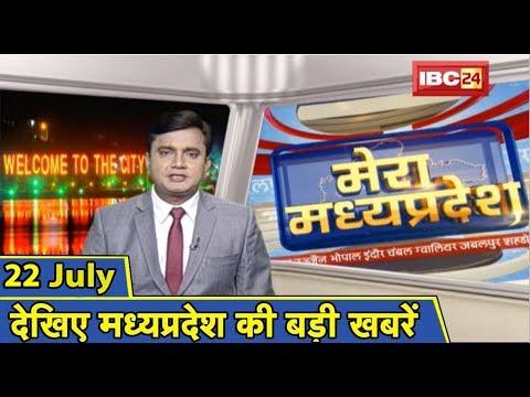 Madhya Pradesh Latest News : मेरा मध्यप्रदेश   मध्यप्रदेश आज की बड़ी खबरें   22 July 2019