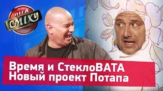 Операция Ы - Белорусская версия | Лига Смеха ЛУЧШЕЕ