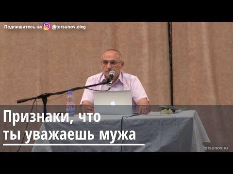 Торсунов О.Г.  Признаки, что ты уважаешь мужа