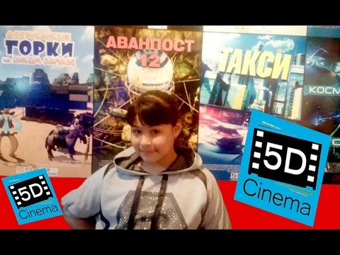 VLOG/Кино 5D - MEGA PLANET - Шымкент/Казахстан