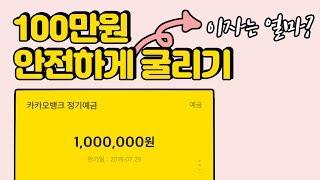 [재테크] 카카오뱅크 정기예금으로 100만원 굴리기