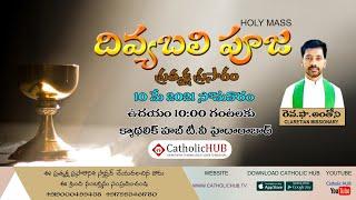 LIVE TELUGU MASS | REV.FR. ANTHONY (CMF) | CATHOLICHUB.TV | HYD | TS | 10-05-2021