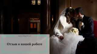 Видео отзыв о работе свадебных фотографов Ксении и Александра.