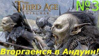 Third Age #2-Divide and Conquer 1.2(Орки Мглистых Гор)- Вторжение в Андуин!