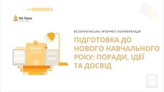 Всеукраїнська інтернет-конференція: «Підготовка до нового навчального року: поради, ідеї та досвід»