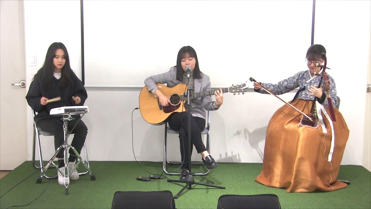 X Song-정의수(전자드럼),김다원(보컬&기타),은한(해금)