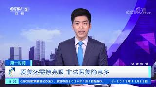 《第一时间》 20191130 2/2| CCTV财经