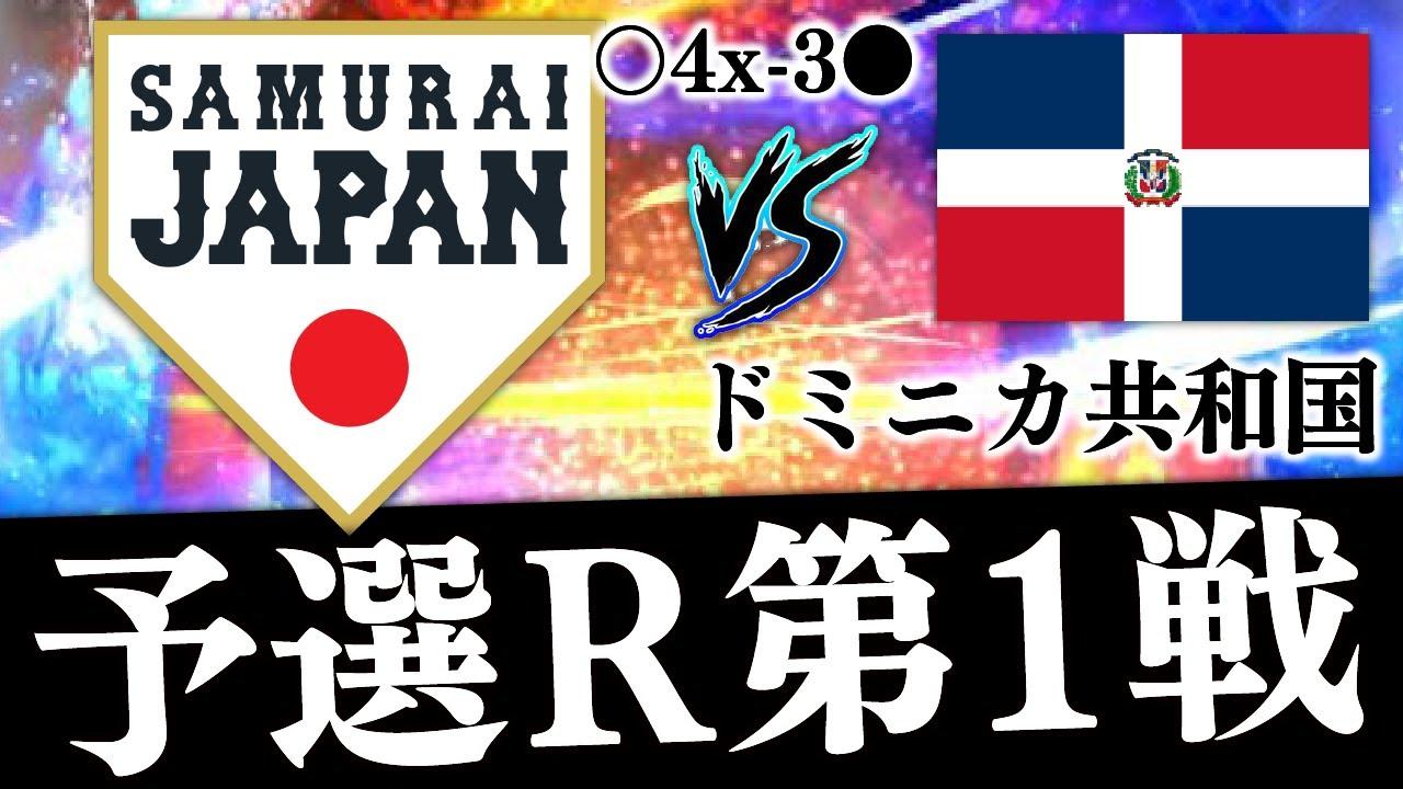 野球日本代表・侍ジャパン初陣を見る放送