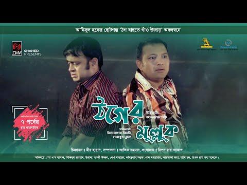 Thoger Mulluk | ঠগের মুল্লুক | Akhomo Hasan | Ishana | Siddik | Bangla Natok 2019 | Episode 06