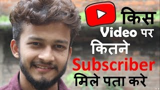{HINDI} How to find out the number of subscribers on which video || New youtuber guide by cyberbaba