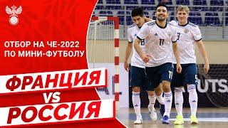 Отбор на ЧЕ 2022 по мини футболу Франция Россия