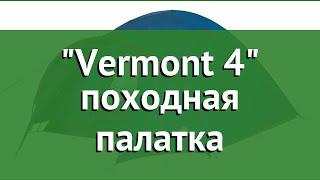 Vermont 4 походная палатка (Trek Planet) обзор 70111 бренд Trek Planet производитель Girvas (Китай)