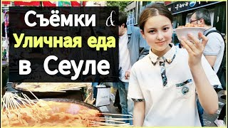 София на съёмках/ Уличная еда в Сеуле/ KOREA/ VLOG/