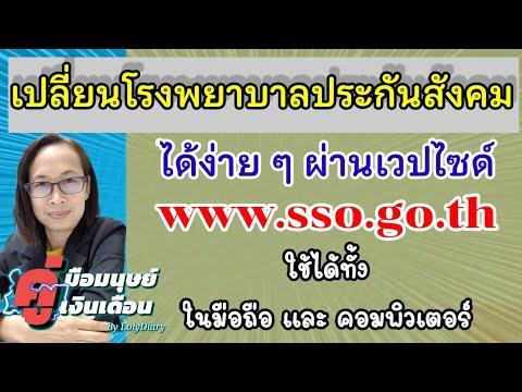 Ep.86 | วิธีเปลี่ยนโรงพยาบาลประกันสังคมประจำปี 64 ด้วยตัวเองได้ที่ www.sso.go.th | by HR_พี่โล่