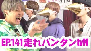 【BTS日本語字幕】Run BTS EP.141 tvN Full 走れバンタン Part 2 Live 2021年5月7日