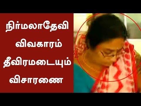 Inquiry Intensing on Nirmala Devi Issue | #NirmalaDevi #Inquiry