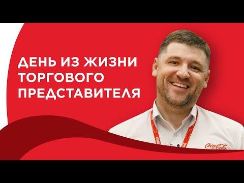 Торговый представитель кока кола москва