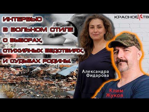 Интервью в вольном стиле с Климом Жуковым. О выборах, стихийных бедствиях и судьбах Родины.