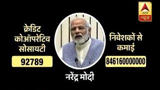 Master Stroke: Mukesh Modi Distributed Wealth Among Family Members Earned Through His Society