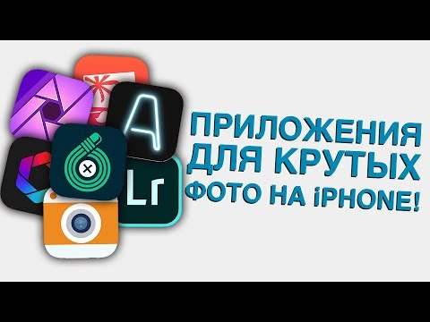 Обработка фото в инстаграм: лучшие приложения на IPhone! Как улучшить фото на IOS?