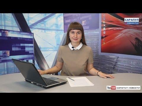 """Сарапул. Программа """"САРАПУЛ НОВОСТИ"""" эфир от 3 июня 2019 года."""