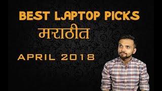 [मराठी ] बेस्ट लॅपटॉप आपल्या बजेट नुसार - April 2018's Best Picks