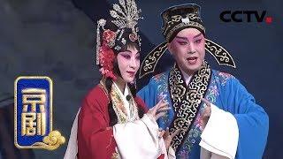 《CCTV空中剧院》 20190726 京剧《碧波仙子》| CCTV戏曲