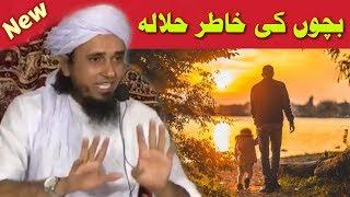 Bachhon Ki Khatir Halala? Mufti Tariq Masood (Ahem Masla)