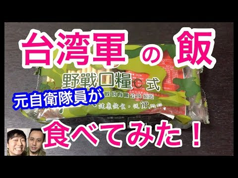 Taiwanese Armed Forces MRE Field Ration Taste Test by Former JSDF Soldiers