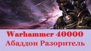 Warhammer 40000 Абаддон Разоритель