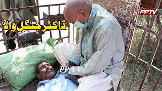 Doctor jangal Wle  Airport   Latest Punjabi And Saraiki Funny Video