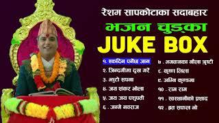    भजन चुड्का Juke Box 2074    Best Bhajan Chudka by Resham Sapkota