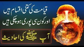 qyamat ki nishanian | signs of qayamat in urdu | Qayamat kab aayegi | قیامت کب آئیگی