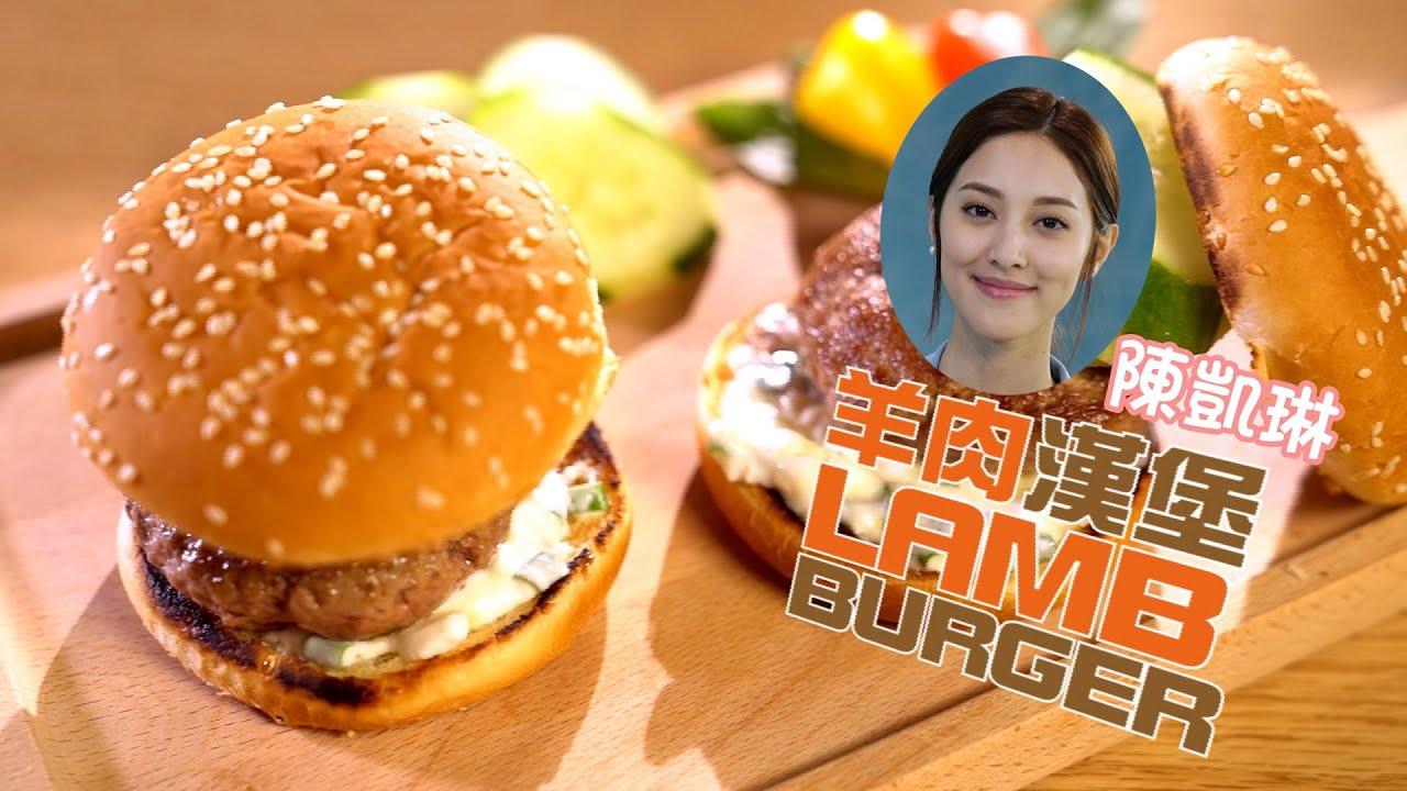 羊肉漢堡|陳凱琳