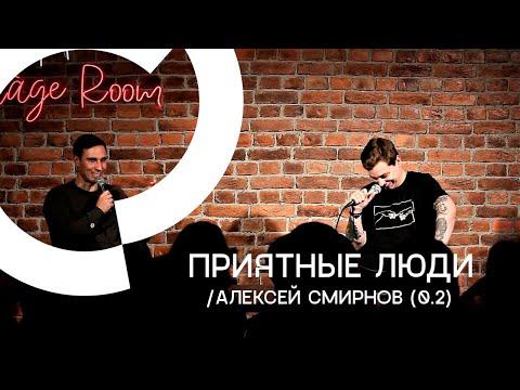 Приятные Люди - Алексей Смирнов (0.2)