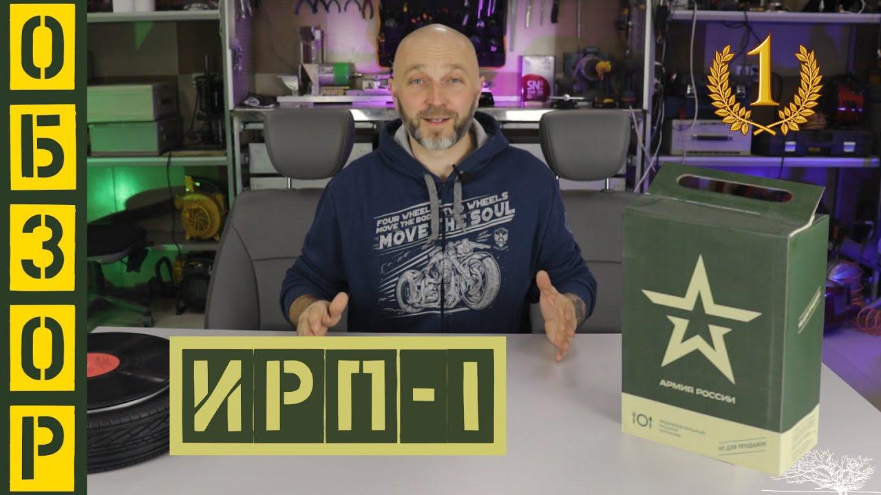 ИРП №1 фасовка 2020. Распаковка, обзор, вкусно или нет. (English subtitles)