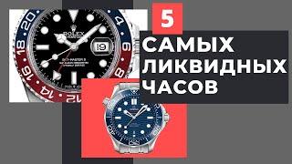ТОП 5 самых ликвидных марок часов