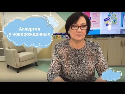 Аллергия у новорожденных и детей первого года жизни